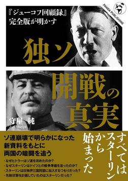 『ジューコフ回顧録』完全版が明かす 独ソ開戦の真実-電子書籍