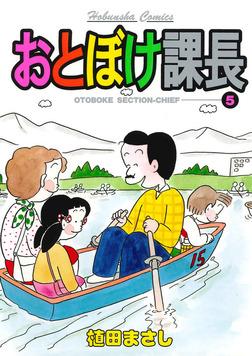 おとぼけ課長 5巻-電子書籍