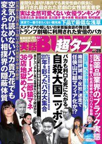 実話BUNKA超タブー vol.28【電子普及版】