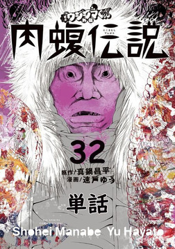 闇金ウシジマくん外伝 肉蝮伝説【単話】(32)-電子書籍