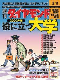 週刊ダイヤモンド 02年5月11日号
