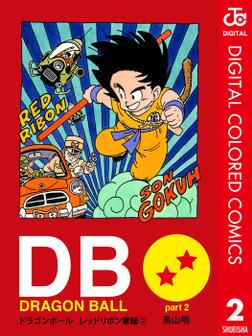 DRAGON BALL カラー版 レッドリボン軍編 2-電子書籍