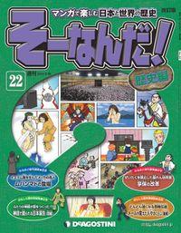 マンガで楽しむ日本と世界の歴史 そーなんだ! 22