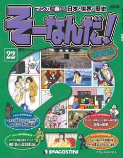 マンガで楽しむ日本と世界の歴史 そーなんだ! 22-電子書籍
