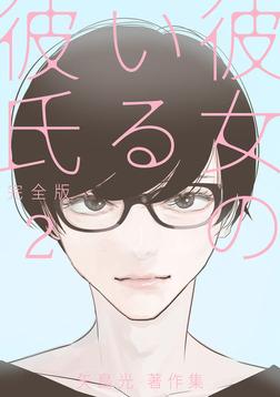 彼女のいる彼氏(完全版) 矢島光・著作集 2-電子書籍