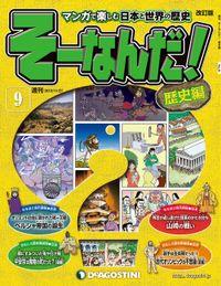 マンガで楽しむ日本と世界の歴史 そーなんだ! 9号