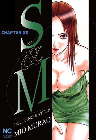 S and M, Chapter 80
