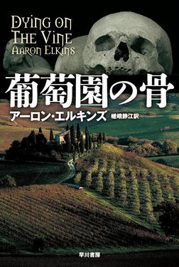 葡萄園の骨-電子書籍