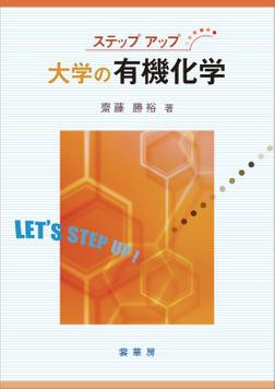 ステップアップ 大学の有機化学-電子書籍