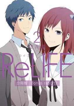 ReLIFE2【分冊版】Bonus report(番外編)-電子書籍