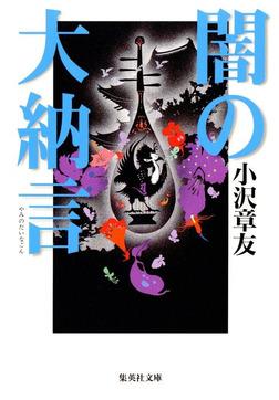 闇の大納言(土御門クロニクル)-電子書籍