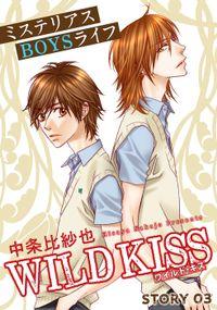 花ゆめAi WILD KISS story03