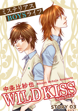 花ゆめAi WILD KISS story03-電子書籍