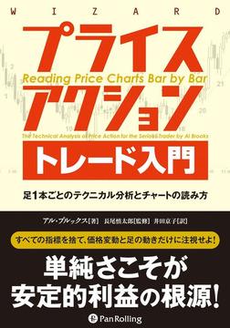 プライスアクショントレード入門-電子書籍