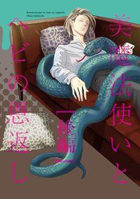 美魔法使いとヘビの恩返し