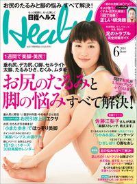 日経ヘルス 2014年 06月号  [雑誌]