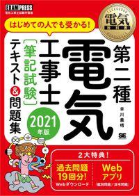 電気教科書 第二種電気工事士[筆記試験]はじめての人でも受かる!テキスト&問題集 2021年版