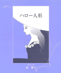 ハロー人形-電子書籍