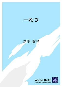 一れつ-電子書籍