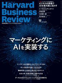 DIAMONDハーバード・ビジネス・レビュー21年9月号