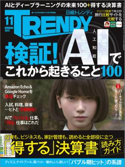 日経トレンディ 2017年 11月号 [雑誌]-電子書籍