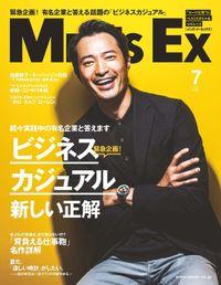 MEN'S EX 2018年7月号
