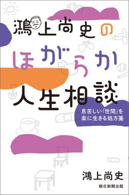 鴻上尚史のほがらか人生相談 息苦しい「世間」を楽に生きる処方箋-電子書籍
