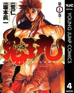 にらぎ鬼王丸 4-電子書籍