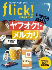flick! 2017年7月号vol.69