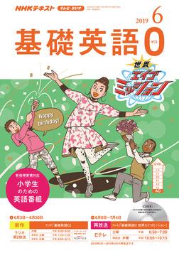 NHKテレビ・ラジオ 基礎英語0 2019年6月号-電子書籍