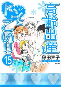 高齢出産ドンとこい!!(分冊版) 【第15話】