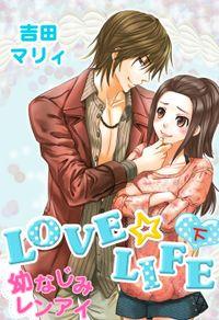 LOVE☆LIFE 下