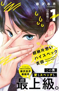 超絶片思いハイスペック吉田 分冊版(1)-電子書籍