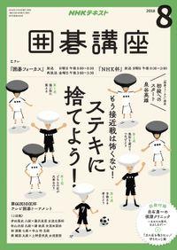 NHK 囲碁講座 2018年8月号