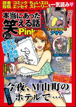 本当にあった笑える話Pinky2021年7月号-電子書籍