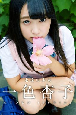 永遠の少女 一色杏子-電子書籍