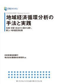 日本政策投資銀行 Business Research 地域経済循環分析の手法と実践―――生産・分配・支出の三面から導く、新しい地域経済政策