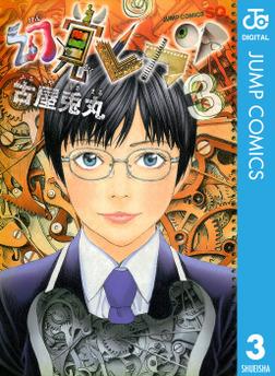 幻覚ピカソ 3-電子書籍