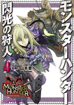 モンスターハンター 閃光の狩人 (4)-電子書籍