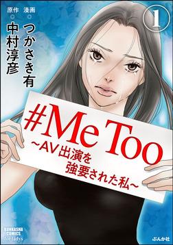 #MeToo~AV出演を強要された私~(分冊版) 【第1話】-電子書籍