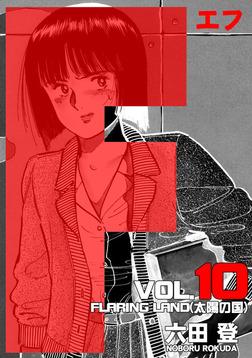 F 10巻-電子書籍