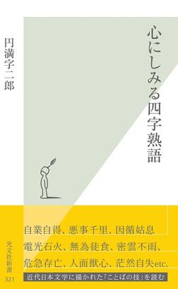心にしみる四字熟語-電子書籍