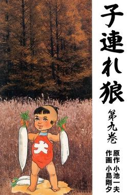 子連れ狼(9)-電子書籍
