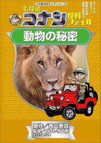 名探偵コナン理科ファイル 動物の秘密 小学館学習まんがシリーズ