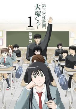 第三次性徴期、大塚くん!1巻-電子書籍