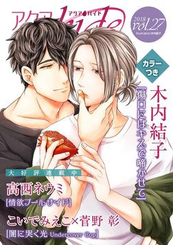 アクアhide Vol.27-電子書籍