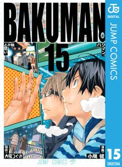 バクマン。 モノクロ版 15-電子書籍
