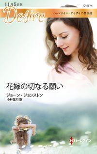 花嫁の切なる願い