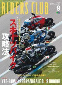 RIDERS CLUB 2015年9月号 No.497