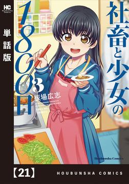 社畜と少女の1800日【単話版】 21-電子書籍